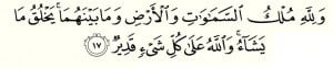 supplication for CONCEIVING OFFSPRING