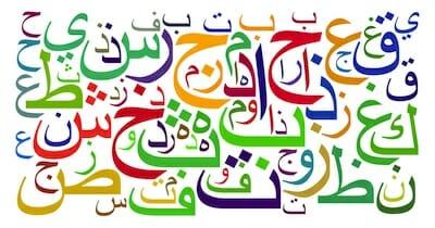 "Arabic Grammer <span class=""spamp"">&</span> Course"