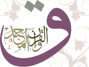 "Holy Quran<span class=""spamp"">&</span> Tajweed Course"
