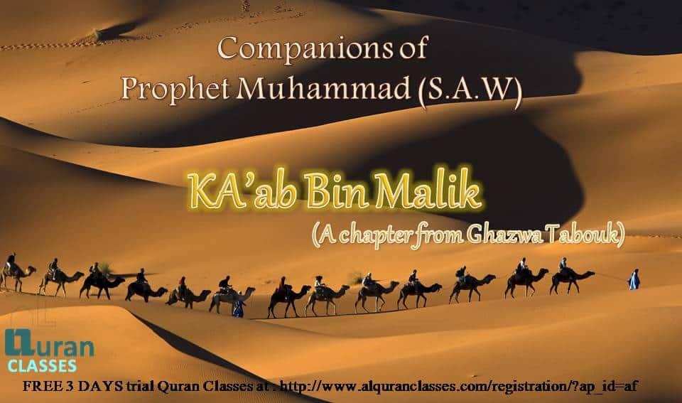 kaab bin malik, ka'b bin malik, kaab bin maalik, war of tabouk, war of tabook, ghazwa tabouk